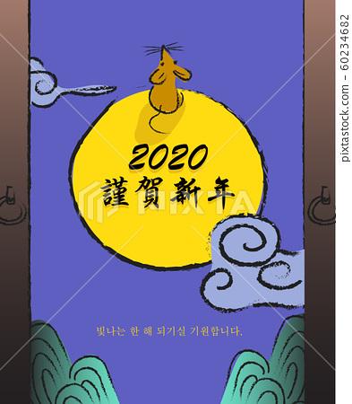 일러스트,캘리그라피,새해,2020 60234682