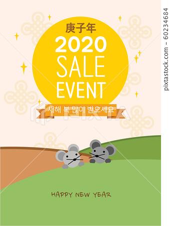 일러스트,캘리그라피,새해,2020,쥐 60234684