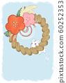 2020年Shime绳索和鼠标垂直明信片 60252353