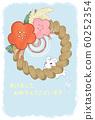 2020年Shime绳索和鼠标垂直明信片 60252354