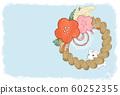 2020年Shime绳索和鼠标水平明信片 60252355