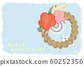 2020年Shime绳索和鼠标水平明信片 60252356