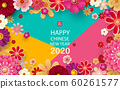 Happy Chinese New Year 2020. Banner, poster, greeting cards. Background with bright volumetric and flat colors.Vector illustration. 60261577