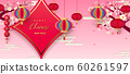 Happy Chinese New Year 2020. Banner, poster, greeting cards. Chinese lanterns, clouds, blooming sakura. Translation of hieroglyphs - Happy New Year.Vector illustration 60261597