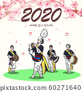 Illustration, new year, 2020, men, things 60271640