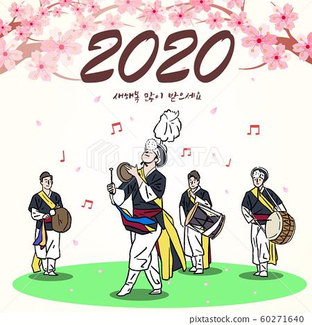 일러스트,새해,2020,남자,사물놀이 60271640