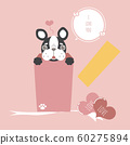 cute and lovely hand drawn french bulldog in gift box present with heart, happy valentine's day, birthday, love concept 60275894