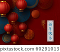 Chinese New Year banner. 60291013