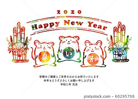 การ์ดปีใหม่ของซีรีส์ 2020 60295708
