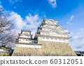 【Hyogo Prefecture】 Himeji castle 60312051