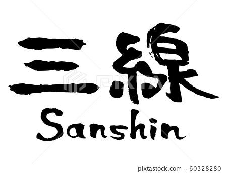 山神山神書法手寫矢量 60328280