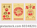 2020 Japanese new year set cards 2 60348201