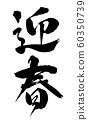 畫筆和角色 60350739