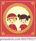 Cute Chinese New Year Kids Boy Girl Costume Greeting Card Cartoon Vector Illustration  60370527