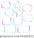 蒼白的講話泡泡 60385832