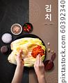 Kimchi poster ads design template 011 60392340