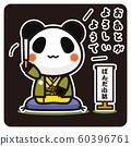 我的熊貓Rakugo情人(黑色) 60396761