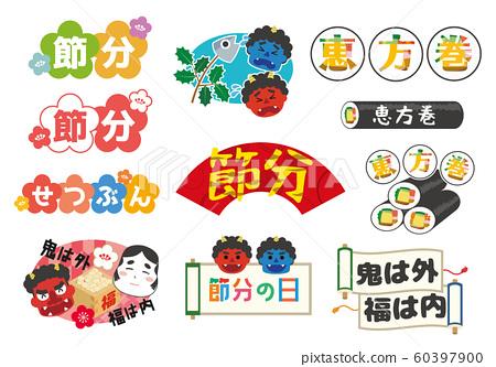 Setsubun豆Maki Ehomaki材料套裝 60397900