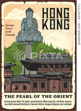 Welcome to Hong Kong, East Asia travel poster 60407551