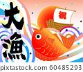 大漁旗 60485293