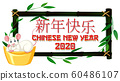 Happy new year background design with rat and gold 60486107