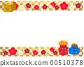 Umebuse Gold pine belt frame 60510378