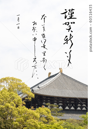 New Year's card (Nara Todaiji Temple) 60516435