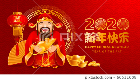 Chinese New Year 2020 greeting card With Chinese 60531009