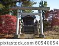 浅间神社 60540054