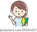Nurse Wakaba Mark 60565457