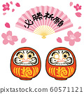 Daruma and folding fan for victory 60571121