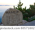 Ako Misaki, Oishi remaining pine (100 best sunsets in Japan) 60571602