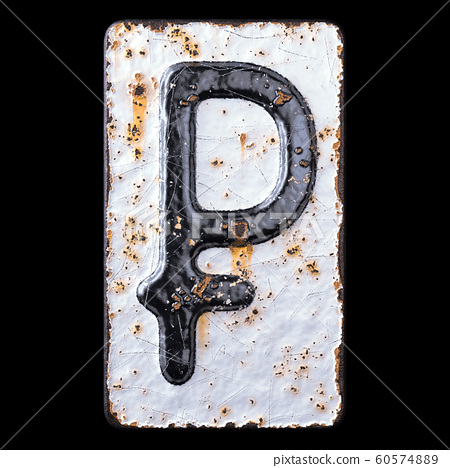 Symbol rouble made of forged metal on the background fragment of a metal surface with cracked rust. 60574889