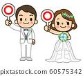 Bride and groom Maru 60575342