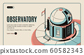 Astronomical observatory isometric website 60582343