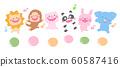 玉乗り하는 재미있는 동물 일러스트, 보육, 재미, 귀여운, 아동, 댄스, 춤, 노래, 독특한 60587416