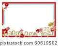 New Year 2020 Plum Photo Frame 60619502