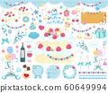 귀여운 파티 세트 / 생일 / 블루 60649994