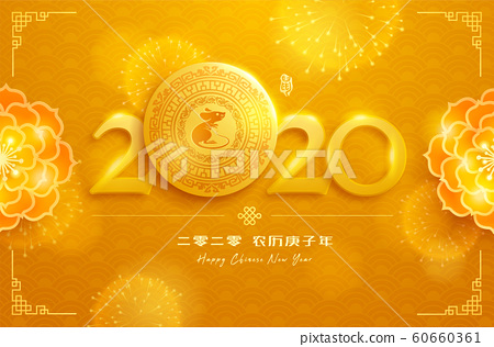 Happy Chinese New Year 2020. Year of the rat. 60660361