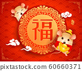 Cartoon character of Chinese zodiac rats and greeting sign. 60660371
