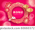 Paper graphic of Chinese vintage element vector design. 60660372