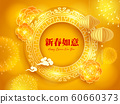 Paper graphic of Chinese vintage element vector design. 60660373