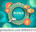 Paper graphic of Chinese vintage element vector design. 60660374