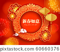 Paper graphic of Chinese vintage element vector design. 60660376