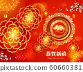 Happy Chinese New Year 2020. Year of the rat. 60660381