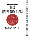 New Year's card 2020 60684743
