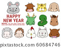 New Year's card 2020 60684746