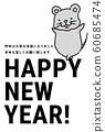 New year's card mouse 2020 60685474