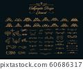 calligraphic design elements 60686317