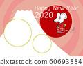 New Year 2020 First Sunrise Photo Frame 60693884